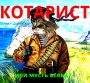 постер_книги_котарист_или_месть_всему_.png