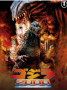 godzilla2000art.png