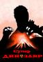 superdino_poster.png